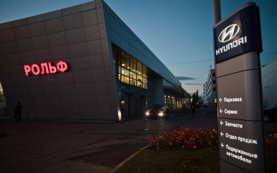 Рольф автосалон хендай в москве работа в автосалонах охранником в москве